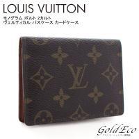 LOUIS VUITTON 【ルイ ヴィトン】 モノグラム パスケース ポルト2カルトヴェルティカル...
