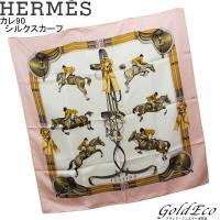 【送料無料】HERMES【エルメス】カレ90 大判スカーフ 馬柄 シルク100% 絹 ピンク アパレ...