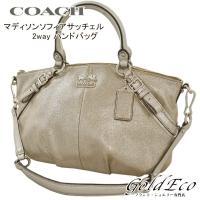 COACH【コーチ】 マディソン ソフィア サッチェル 2way ハンドバッグ ショルダーバッグ ゴ...