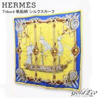 HERMES【エルメス】Tribord カレ90 シルクスカーフ 帆船柄 レディース イエロー ブル...