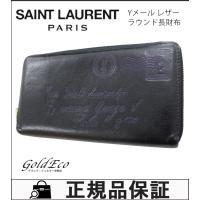 SAINT LAURENT【サンローラン】 Yメール ラウンドファスナー 長財布 カーフレザー 19...