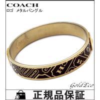 COACH 【コーチ】 ロゴ メタル バングル レディース アクセサリー ブラウン ゴールド 【中古...