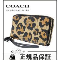 COACH【コーチ】 レオパード Wファスナー財布 ベージュ ブラック ゴールド金具 D1580 5...