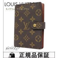 LOUIS VUITTON【ルイ ヴィトン】 モノグラム アジェンダPM R20005 手帳カバー ...