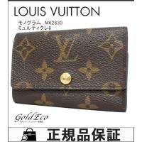 LOUIS VUITTON 【ルイ ヴィトン】モノグラム ミュルティクレ6 6連キーケース M626...