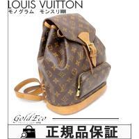 LOUIS VUITTON 【ルイヴィトン】モノグラム モンスリMM リュックサック M51136 ...