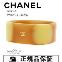 CHANEL 【シャネル】 ココマークバングル ブレスレット プラスチック 樹脂 レディース アクセ...
