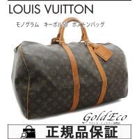 【送料無料】LOUIS VUITTON【ルイ ヴィトン】モノグラムキーポル50 【中古】M41426...