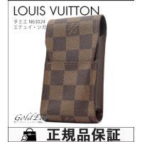 LOUIS VUITTON【ルイ ヴィトン】 ダミエ N63024 エテュイ・シガレット タバコケー...