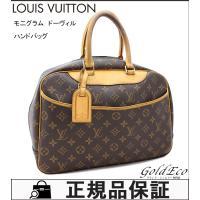LOUIS VUITTON 【ルイヴィトン】 モノグラム ドーヴィル ハンドバッグ M47270 レ...