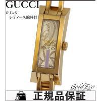 【送料無料】GUCCI【グッチ】Gリンク レディース腕時計 電池式 クォーツ ブレスウォッチ ゴール...