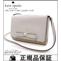 Kate Spade 【ケイトスペード】 リボン ロゴ バイカラー ショルダーバッグ 斜めがけ ホワ...