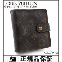 LOUIS VUITTON 【ルイ ヴィトン】 モノグラム コンパクトジップ 二つ折り財布 M616...