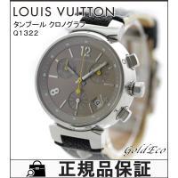 LOUISVUITTON ルイヴィトン タンブール クロノグラフ レディース 腕時計 SS クォーツ...