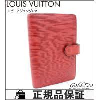 LOUISVUITTON【ルイヴィトン】エピ アジェンダPM 手帳カバー R20057 レッド レザ...