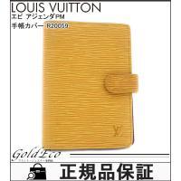 LOUIS VUITTON【ルイ ヴィトン】エピ アジェンダPM 手帳カバー R20059 ジョーヌ...