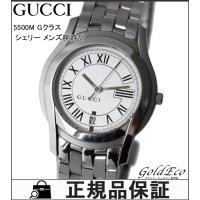 【送料無料】GUCCI【グッチ】5500M シェリーライン メンズ腕時計 電池式 日付け表示 ステン...