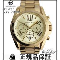 【送料無料】MICHAEL KORS【マイケルコース】ブラッドショー レディース腕時計 ステンレス ...