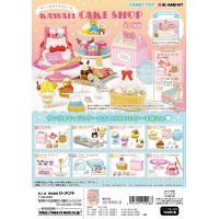 (予約)6月21日発売 リーメント サンリオキャラクターズ KAWAII CAKE SHOP 全8種 1BOXで、ダブらず揃います
