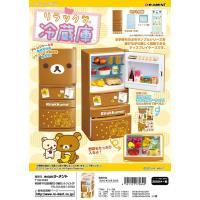 ミニチュアフィギュアを飾って遊べるディスプレイ商品「冷蔵庫」です。 付属のリラックマアレンジシールを...