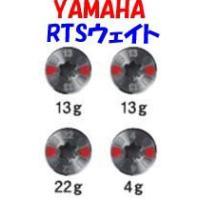 ヤマハRMXドライバー専用RTSウェイト メール便対応送料80円可能商品 より細やかなチューニングを...