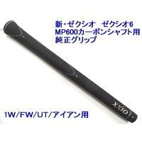 ■メーカー&商品名 ダンロップ XXIO6 新・ゼクシオ ゼクシオ6 MP600用 1W/FW/UT...