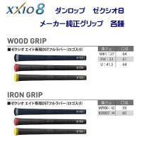 ■メーカー&商品名 ダンロップ ゼクシオ8 XXIO8 MP800 純正グリップ   ・ゼクシオ8の...