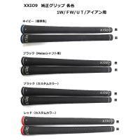 ■メーカー&商品名 ダンロップ ゼクシオ9 XXIO9 MP900シャフト 1W/FW/UT/アイア...