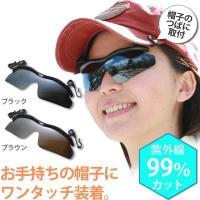 UVカット クリップサングラス 帽子にワンタッチ装着 紫外線99%カット 男女兼用 4223009 【200円ゆうメール対応】