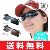 【ゆうメール配送】 UVカット クリップサングラス 帽子にワンタッチ装着 紫外線99%カット 男女兼用 4223009