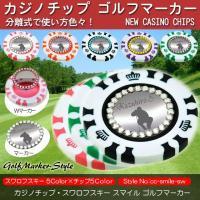 父の日 母の日 お誕生日 ギフトにお勧め♪ カジノチップ スタイル ダブル ゴルフマーカー  世界に...