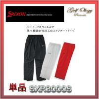 2015年モデル  SRIXON スリクソン ゴルフ レインパンツ 単品 SXR3000S   耐水...