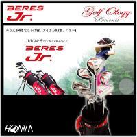 2013年モデル HONMA ホンマ BERES Jr. ベレスジュニア キッズ用4本セット キャデ...