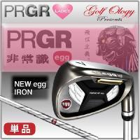 2013年モデル PRGR プロギア NEW egg IRON アイアン Ladies PRGR専用...