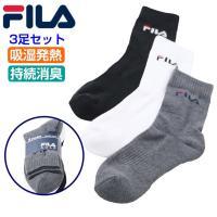 フィラ ゴルフ メンズ 靴下 ショートソックス 吸湿発熱 消臭 土踏まずサポート Yヒール 3足セット 白 黒 グレー FILA 789-930