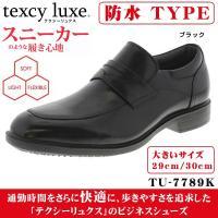 【キングサイズ29/30cm】タフな革靴!防水シリーズ革靴なのにスニーカーのような履き心地 !ビジネ...