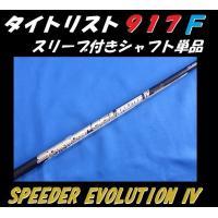 タイトリスト917 F2/F3用シャフト単品。 タイトリスト917用シャフト単品。Speeder E...