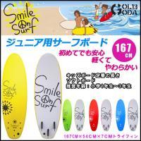 □商品詳細 ■MODEL:SMILE ON SURF  ■サイズ:167cm (トライフィン) ■小...