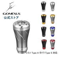 送料無料 ゴメクサス パワー ハンドル ノブ 20mm アルミ シマノ Shimano TypeA ダイワ Daiwa TypeS リール 用 カスタム パーツ 交換 Gomexus