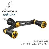送料無料 ゴメクサス ダブル ハンドル 98mm カーボン シマノ ダイワ 供回り式 スピニング リール 用 カスタム パーツ Gomexus