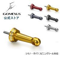 リールスタンド シマノ shimano ダイワ daiwa 共回り式 スピニングリール専用 カスタム パーツ ボディキーパー 42mm ゴメクサス Gomexus
