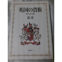 大修館書店刊 発売時定価1,800円 1987年5月1日初版発行 状態:帯なし、表紙、ページに破れ、...