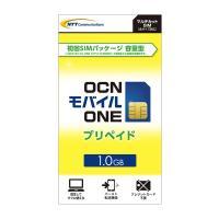 OCN モバイル ONE プリペイド 1GB (初回SIMパッケージ・容量型)/全SIMサイズ対応マルチカットSIM