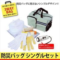 ■サイズ:3WAY防災バッグ/約28×15×18cm、保温用アルミシート/約180×90cm、軍手/...