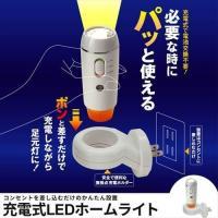 ●廊下、トイレ、玄関などの補助灯や常備灯に最適。 ●コンセントに差し込むだけのかんたん設置。 ●ポン...