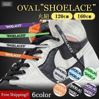 シューレース スニーカー 靴ひも 靴紐 OFF-WHITE NIKE adidas shoelaces 6色 Oval 左右セット