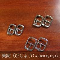 美錠 2個 ニッケル #3100 レザークラフト 革小物 ハンドメイド アクセサリー オリジナル レディース サンダル 交換 補修