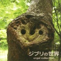 PREMIUM ORGEL ジブリの世界 オルゴール・コレクション[CD][2枚組]