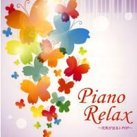 ピアノリラックス~元気が出るJ-POP~ (CD) (2017/4/5発売)