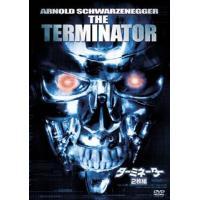 ターミネーター (DVD)[2枚組][初回出荷限定]|good-v